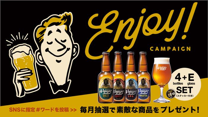 ENJOY VOYAGER CAMPAIGN / ボイジャーブルーイングのビールを飲んでインスタ投稿しよう