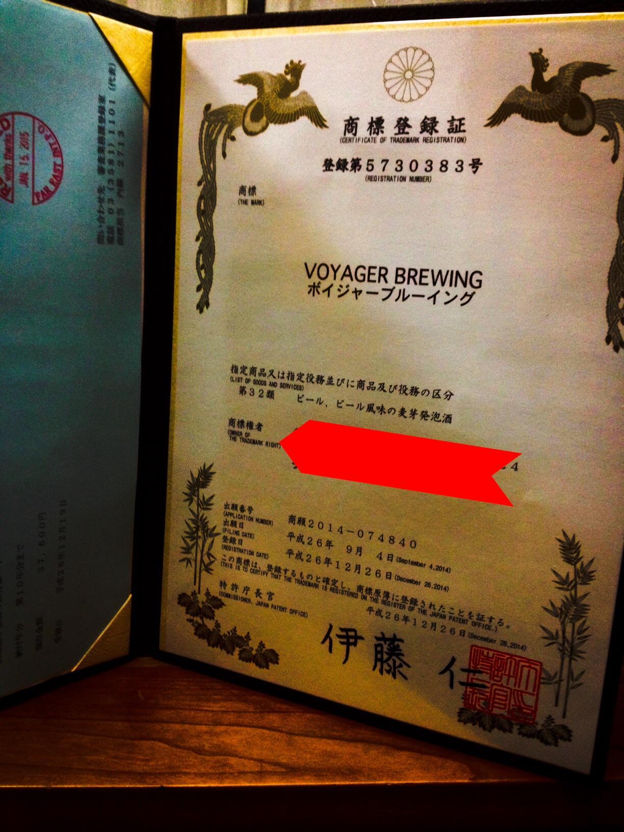 VOYAGER BREWING/ボイジャーブルーイング商標登録証(CRAFT BEER BRAND)