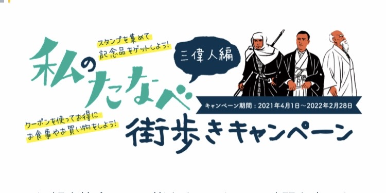 私のたなべ / 和歌山県田辺市 田辺観光協会
