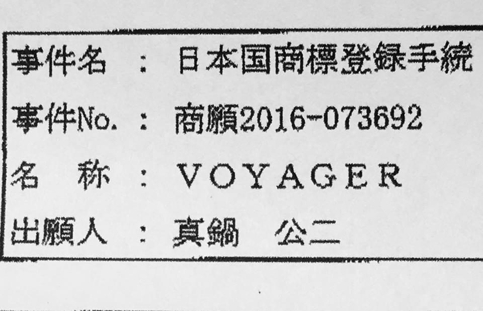 「VOYAGER」の商標権取得!!