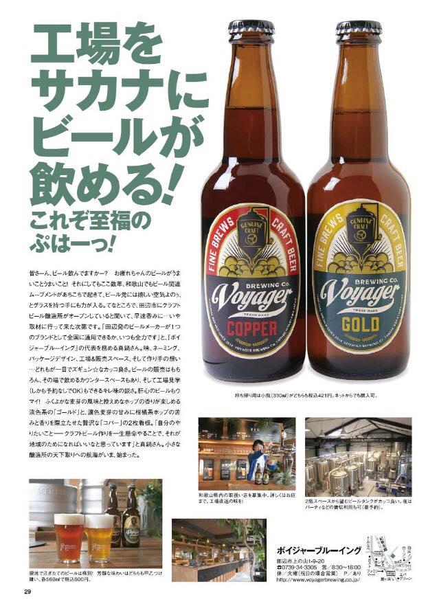 工場をサカナにビールが飲める!