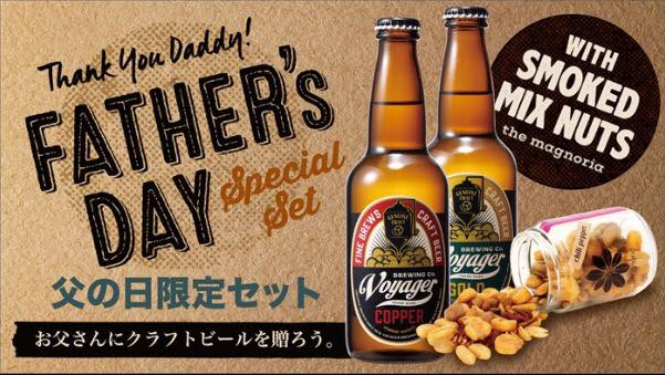FATHER'S DAY はボイジャーで!!