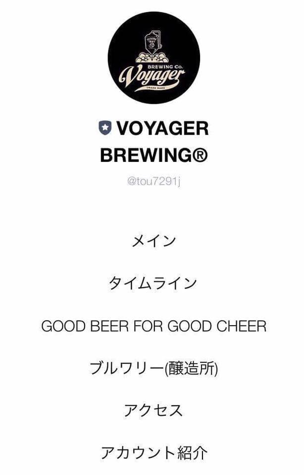 VOYAGER BREWING®の公式 LINE@はじめました!!