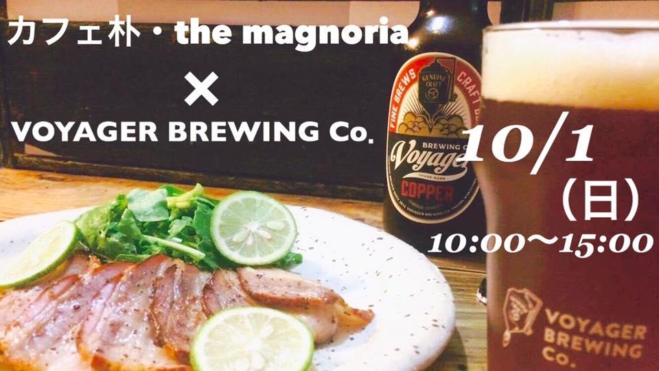 燻製料理とクラフトビール
