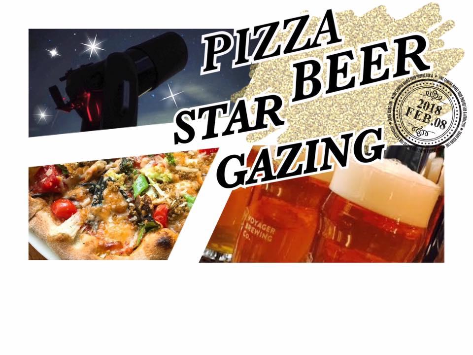 ピザとビールと天体観測