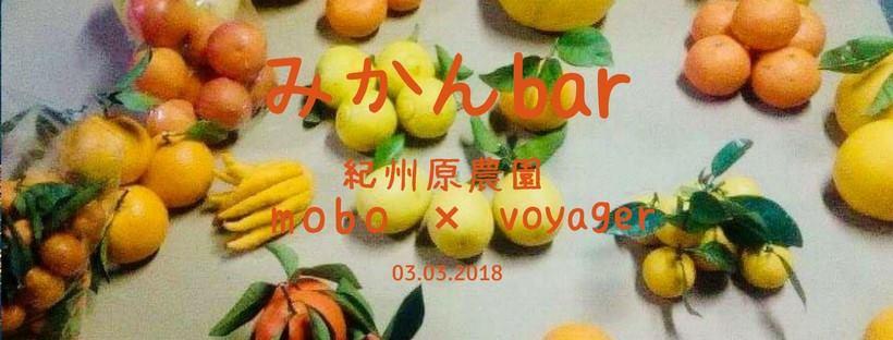 みかんbar in Brewery 〜made in 田辺のビアカクテルとmoboの料理を楽しむ会~