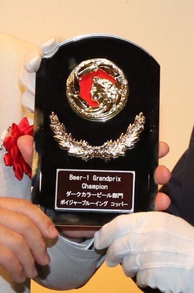 ビアワングランプリ部門賞受賞・・・よろこび・ふたたび。