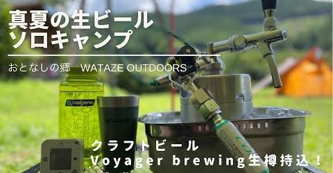 真夏の生ビール ソロキャンプ